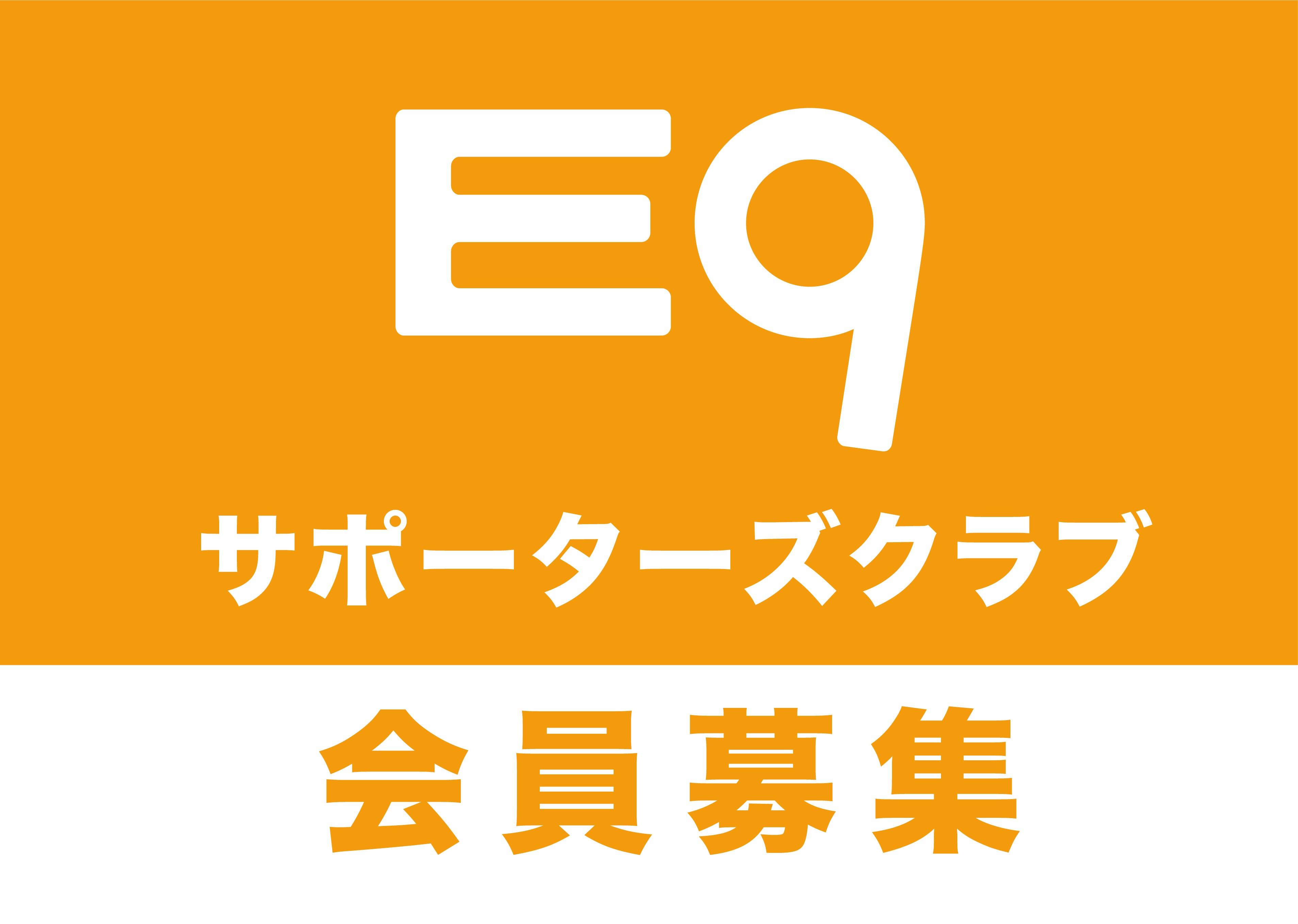 E9サポーターズクラブ会員募集