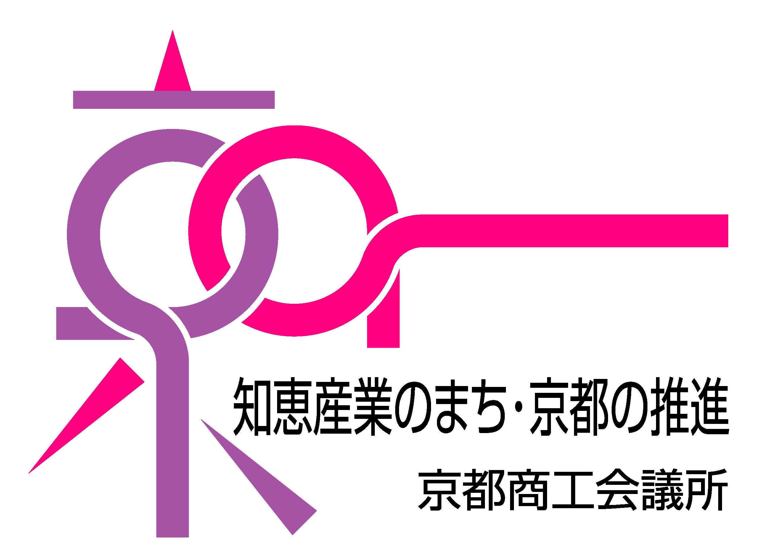京都市 京都商工会議所
