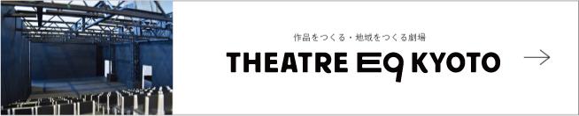 Theatre E9 Kyoto