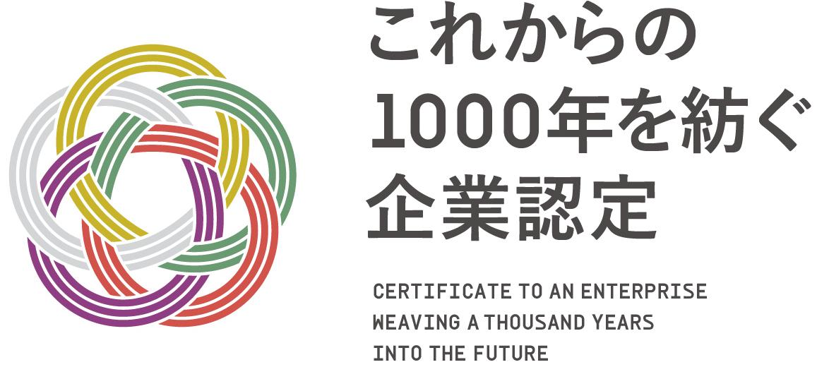 1000年を紡ぐ企業認定